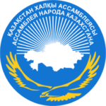 Назначены заместители председателя Ассамблеи народа Казахстана 1