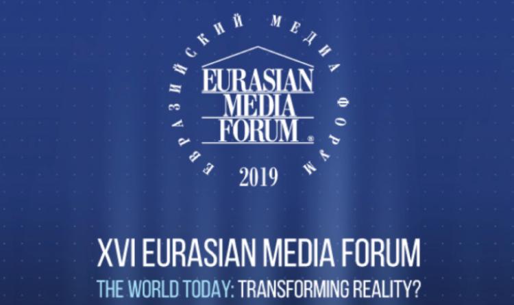 Фото: Евразийский Медиа Форум