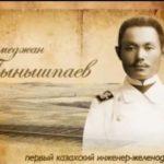 Разоренная семья муллы Жумагельды Айткалиева из казахской степи выжила в России 2