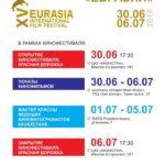 В Алматы прошла премьера балетного спектакля «Странствия Коркыта» 1