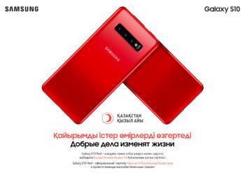 Galaxy S10 Red поддерживает полторы тысячи нуждающихся семей в Казахстане 3