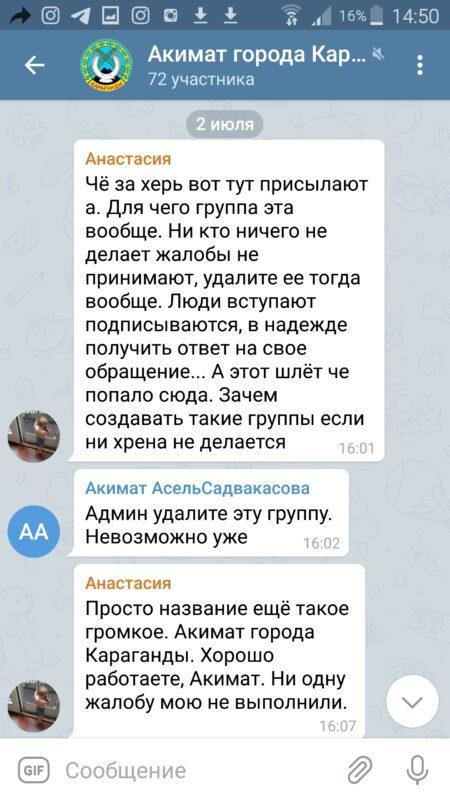 В рекламу наркотиков превратился телеграм-канал акимата Караганды
