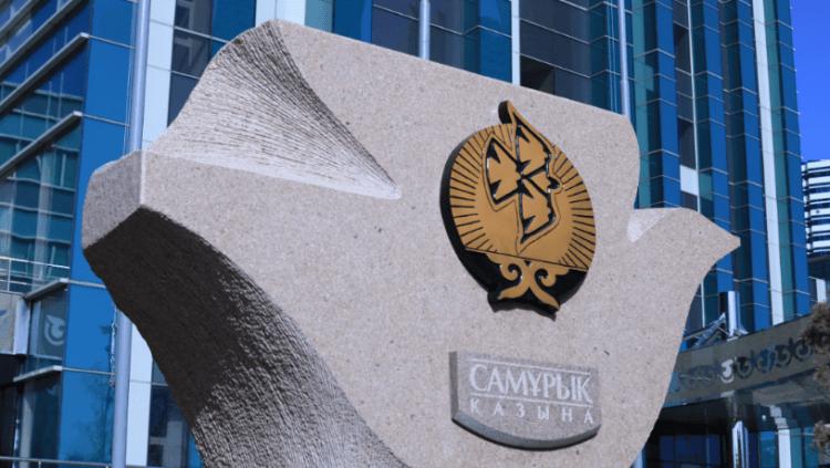 Найди работу на Samruk Qyzmet: единую платформу вакансий запустил фонд «Самрук-Казына» 1