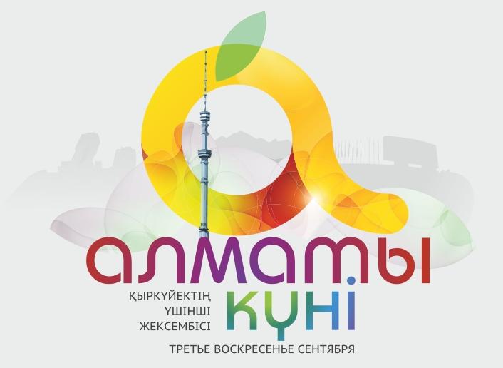 Поздравления от третьих классов ко Дню города Алматы.