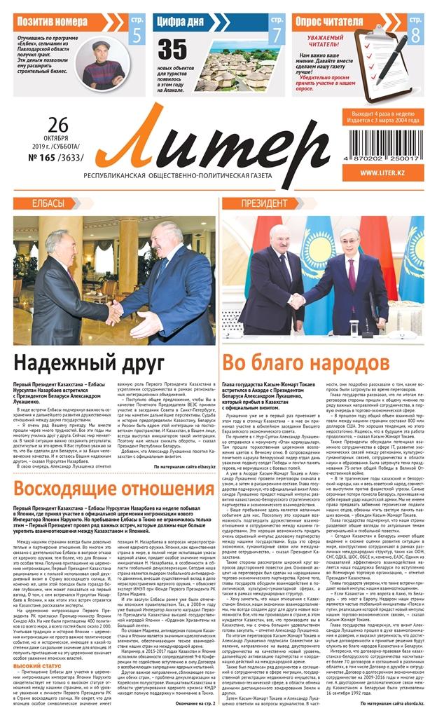 """Ежедневный выпуск газеты """"Литер"""" 165"""" 1"""
