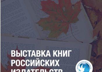 В Нур-Султане пройдет бесплатная выставка книг 1