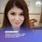 Безграничная Вселенная Абиша Кекилбаева 1