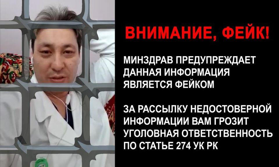 Минздрав опроверг слухи о распространении короновируса в Казахстане