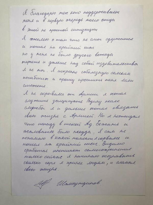 """Признание Рамиля Шамсутдинова, обвиняемого в убийстве восьми сослуживцев: """"у меня не было другого выхода"""" 1"""
