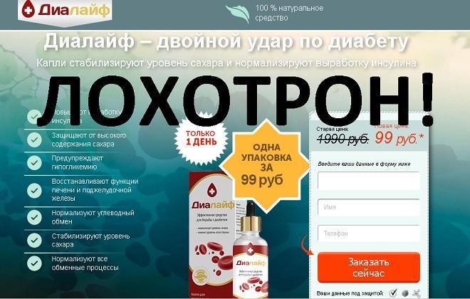"""Лекарство от диабета: новый способ """"разводить"""" казахстанцев в Интернете. Расследование 1"""