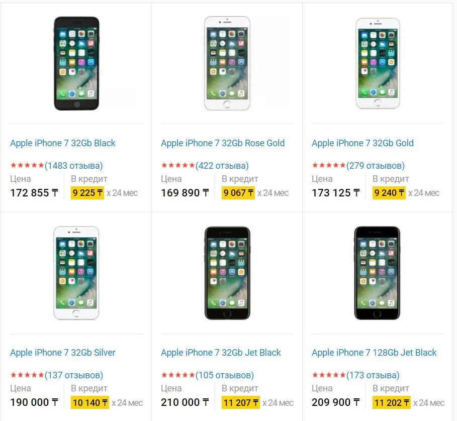 Самый продаваемый iPhone рекордно подешевел 1
