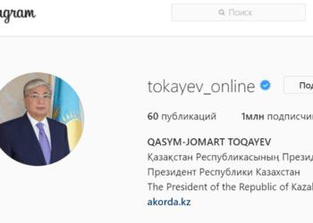 Instagram Президента Казахстана