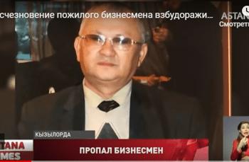 Загадочное исчезновение бизнесмена расследуют в Кызылорде