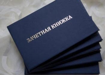Отменили бумажные зачетные книжки для студентов вузов Казахстана 1