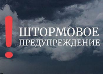 Жителей Нур-Султана, Петропавловска и Акмолинской области предупредили о шторме