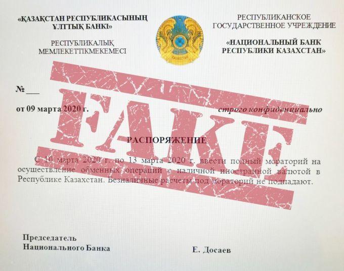 Нацбанк назвал фейком слухи о запрете операций с валютой