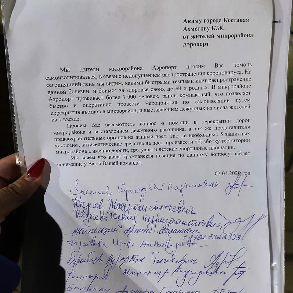 В Костанае жители микрорайона возмущены установленными блокпостами 1