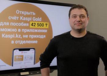 Михаил Ломтадзе объявил о запуске нового сервиса. Открытие счета Kaspi Gold, не выходя из дома 1