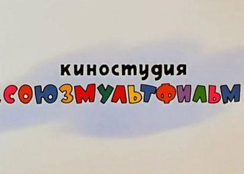 """Киностудия """"Союзмультфильм"""" создала свой первый 3D-мультфильм 1"""