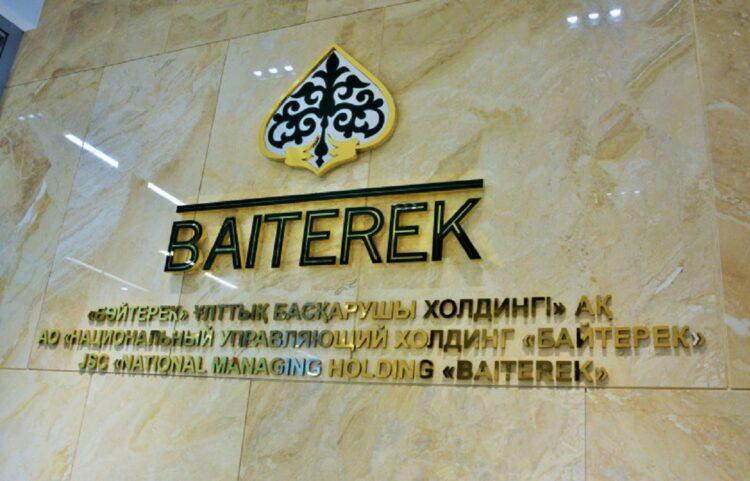 Фото: baiterek.gov.kz