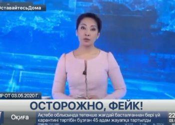 Видео о продлении режима ЧП до июля не относится к Казахстану – «Хабар 24»