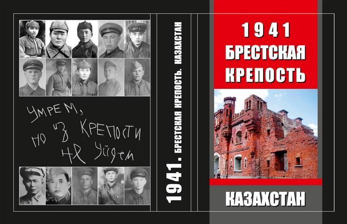 Баллада о снайпере «казахского» полка 2