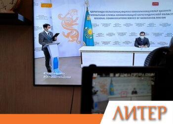 Касымбек провел встречу онлайн