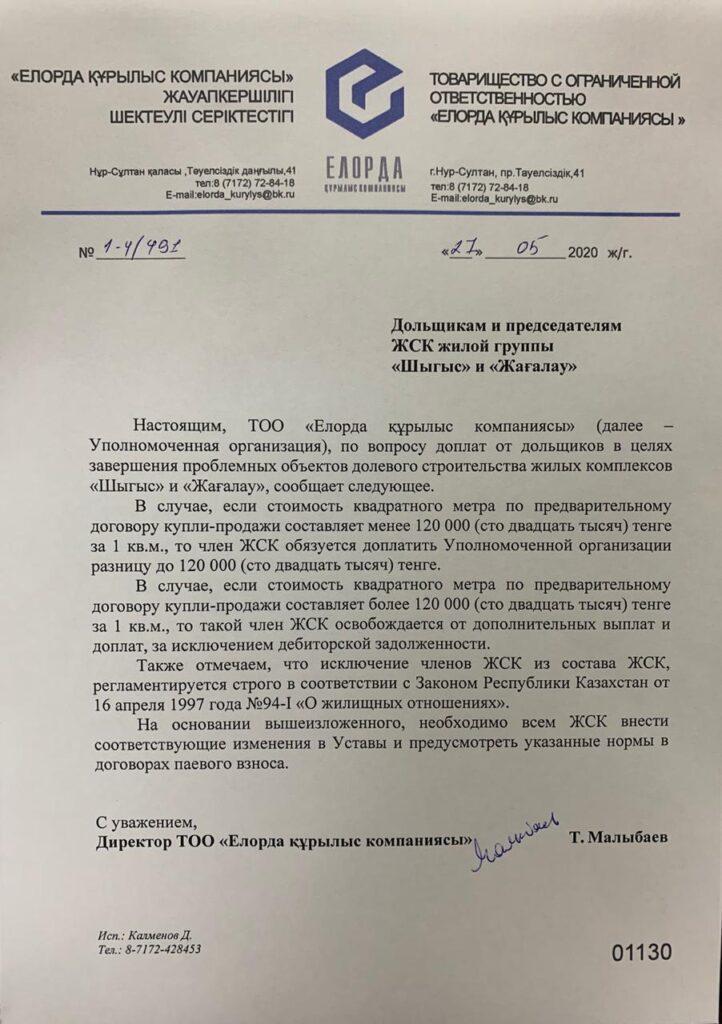 Дольщиков Нур-Султана услышали – доплачивать за завершение строительства проблемных ЖК не придется 2