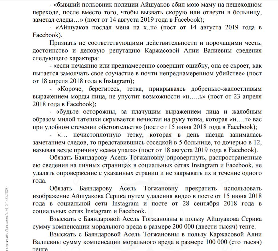 Блогер Асель Баяндарова возместит деньгами моральный ущерб за клевету 1