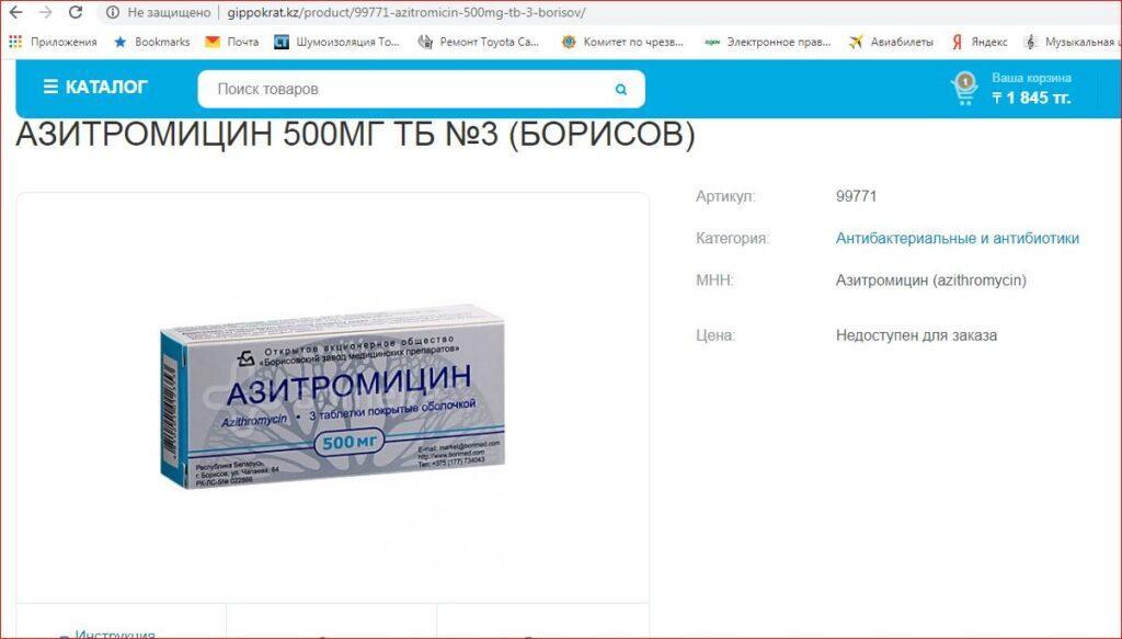 Лекарств нет, но вы держитесь - больные коронавирусом бегают по аптекам Нур-Султана в поисках препаратов 7