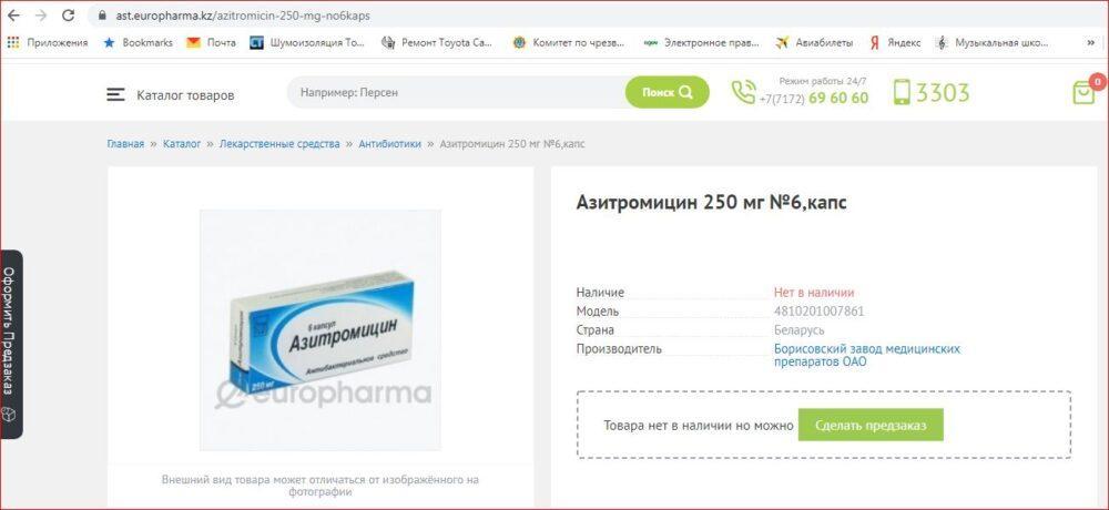 Лекарств нет, но вы держитесь - больные коронавирусом бегают по аптекам Нур-Султана в поисках препаратов 5
