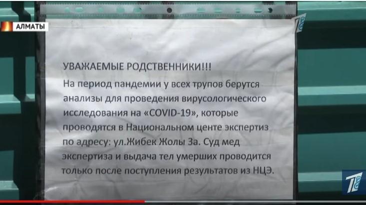 «Тела разлагаются» - алматинцы не могли похоронить родных без теста на коронавирус 1