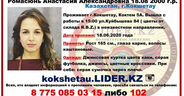 Четвертый день разыскивают пропавшую жительницу Кокшетау 1