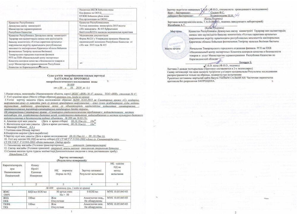 Карагандинского предпринимателя оштрафовали на 8 млн тенге за несуществующие нарушения 1