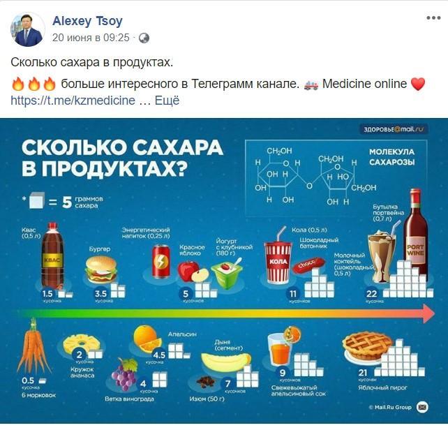 Кто такой Цой? Что известно о новом министре здравоохранения Казахстана