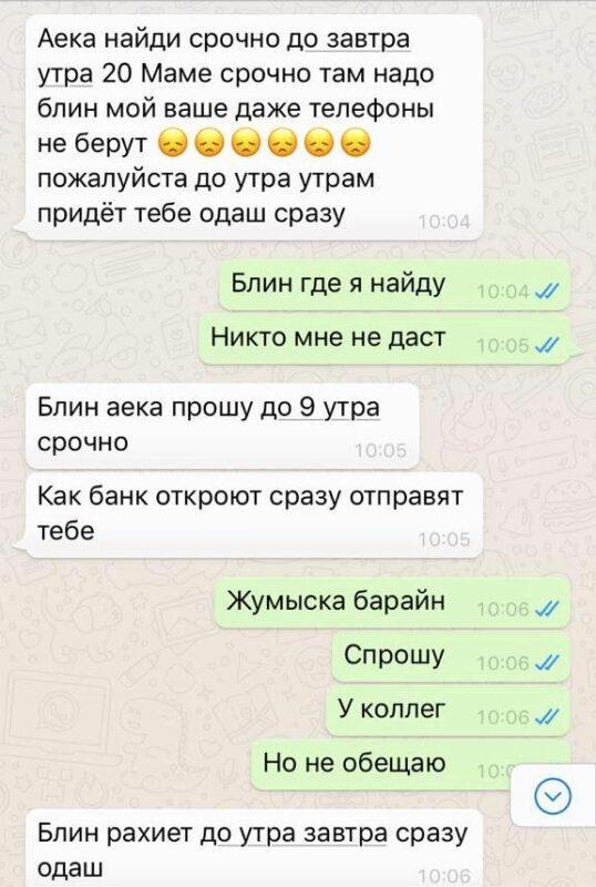 """Онлайн-ухажер"" обманул почти 100 казахстанок на шесть миллионов тенге 1"