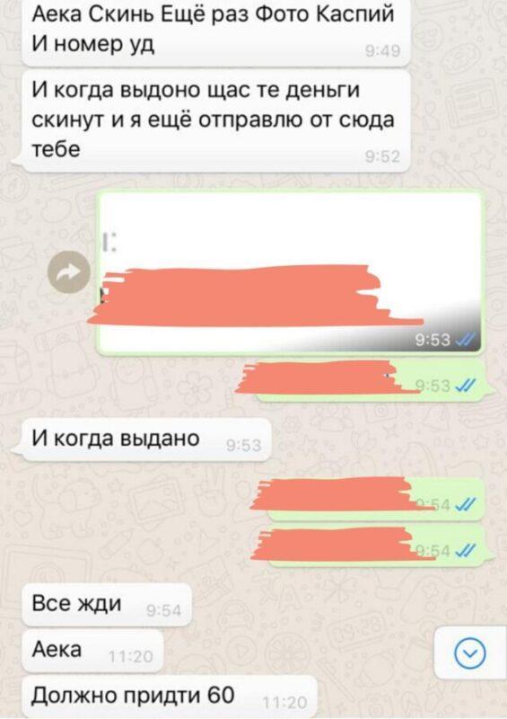 """Онлайн-ухажер"" обманул почти 100 казахстанок на шесть миллионов тенге 2"