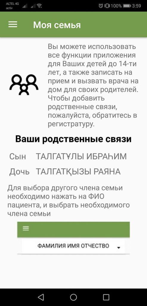 Казахстанка заявила, что в Damumed ей приписали чужого мужа и двоих детей 1