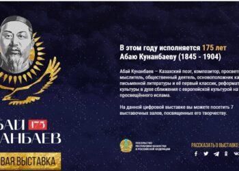 Посвященный Абаю сайт запустили в Рунете казахстанские дипломаты 2