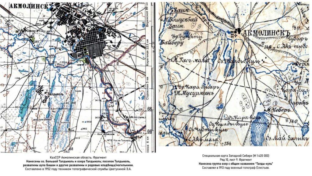 Акимат Нур-Султана не признал, что озеро Малый Талдыколь осушают 1