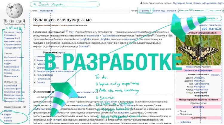 Википедия впервые за 10 лет обновит дизайн 1