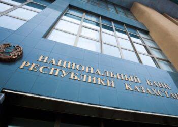 Кредиты в Казахстане не будут дорожать: Нацбанк сохранил базовую ставку 1