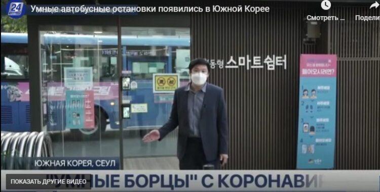 Уничтожающие вирусы автобусные остановки появились в Южной Корее 1