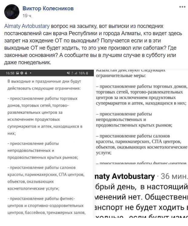 Будет ли работать общественный транспорт на выходных в Нур-Султане, Алматы и Шымкенте 2