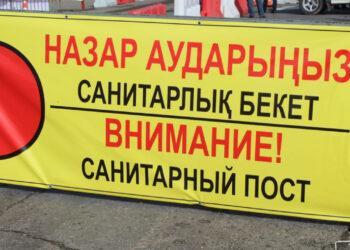 В одном регионе Казахстана могут вернуть блокпосты 2
