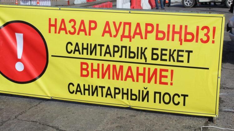 В Карагандинской области установят санитарные посты 1