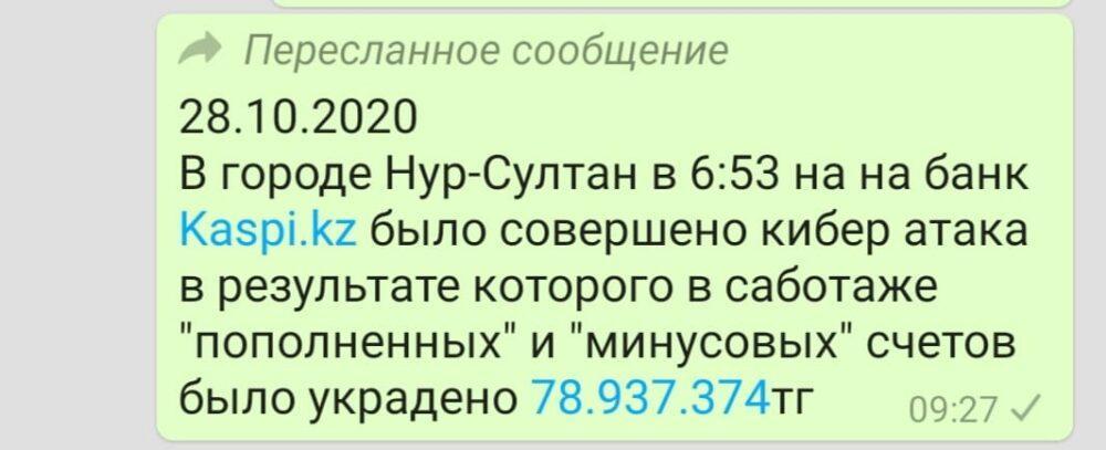 У казахстанцев пропадают и появляются деньги на счетах. В Kaspi.kz говорят о сбое системы 1