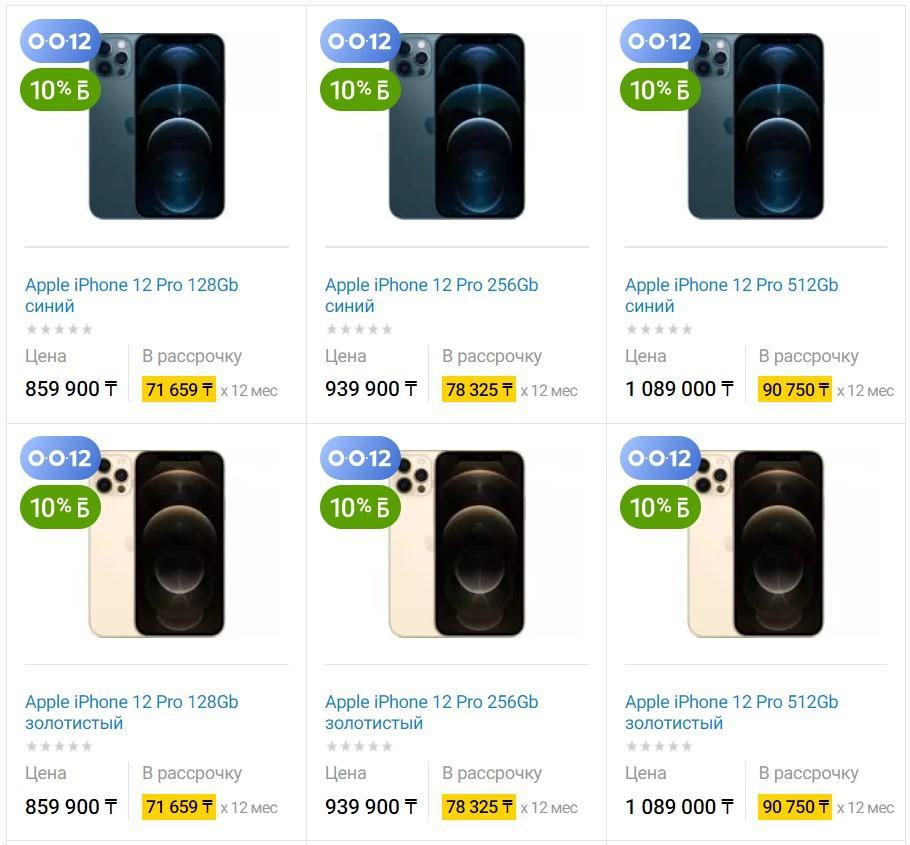 Цена iPhone 12 Pro в Казахстане превысила миллион тенге