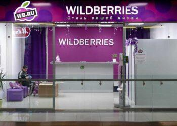 Фото: Wildberries