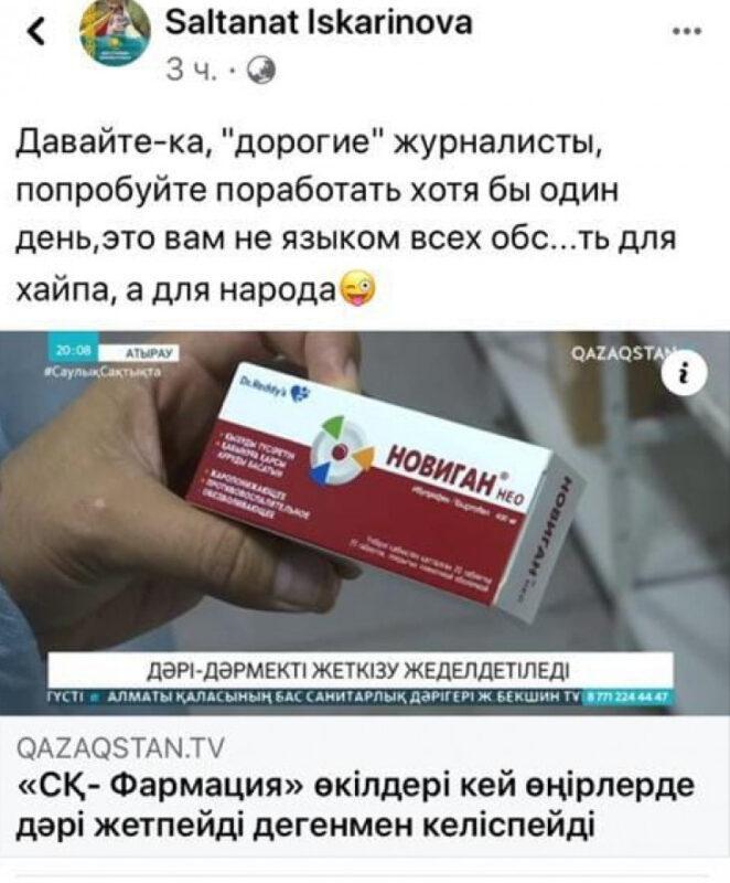 """Просившая журналистов """"поработать"""" советник главы """"СК-Фармации"""" уволилась 2"""